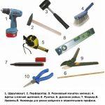 Инструменты для обшивки стен