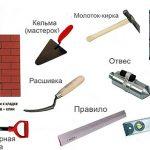 Необходимые инструменты для кладки