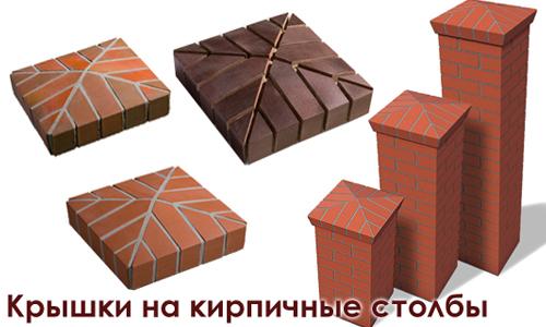 Крышки на кирпичные столбы